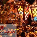 فوانيس رمضان 2017