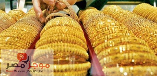 سعر الذهب اليوم السبت 3-10-2017 اسعار الذهب فى محلات الصاغة المصرية