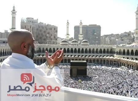 نتيجة حج الجمعيات الاهلية المصرية 2017