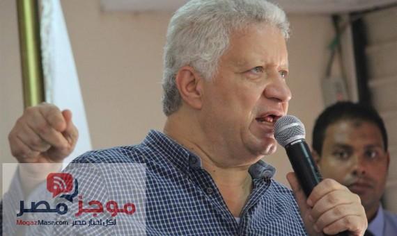 مرتضى منصور يطلق تصريحات نارية بعد بيان اتحاد الكرة