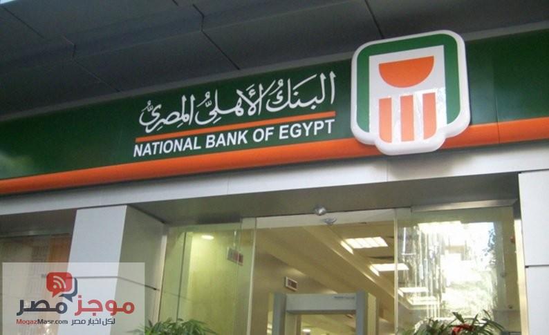 البنك الاهلى المصرى : افتتاح اول شركة صرافة تابعة للبنك مايو الجارى