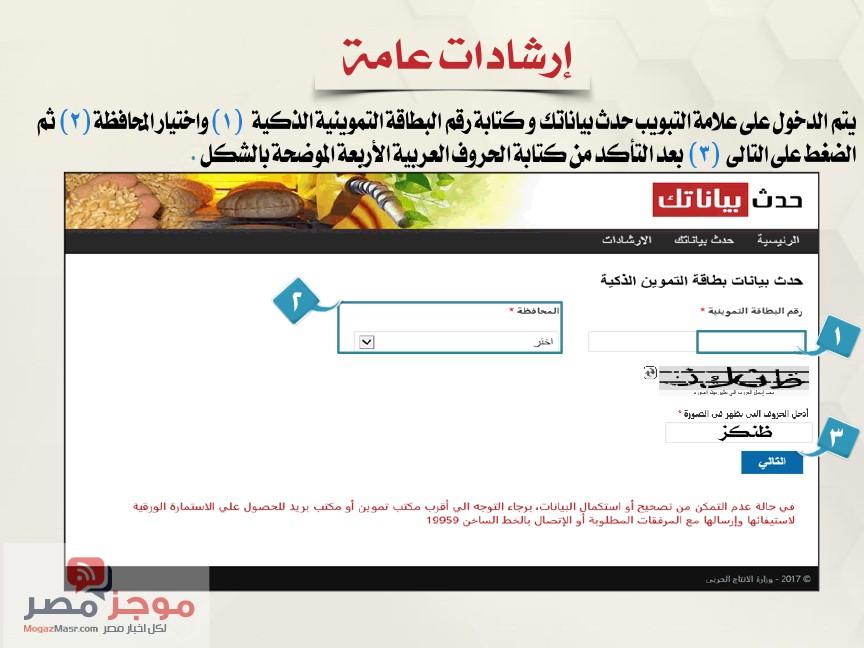 تحديث بطاقة التموين الذكية tamwin.com.eg موقع تموين لتحديث بيانات بطاقات التموين واضافة المواليد