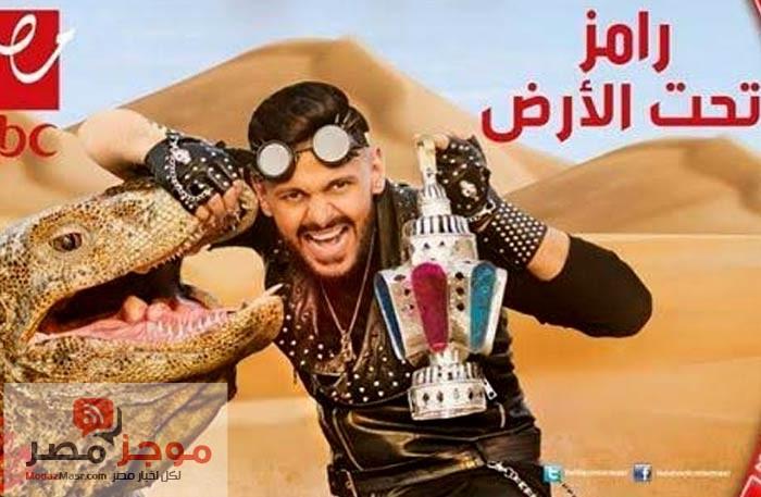 موعد برنامج رامز تحت الارض الحلقة الاولى على قناة MBC مصر اعادة برنامج رامز فى رمضان 2017