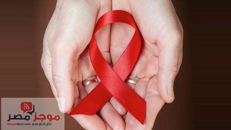 علاج جديد لمرضى الايدز .. يقضى على المرض نهائيا والاعلان عن ثورة طبية كبيرة