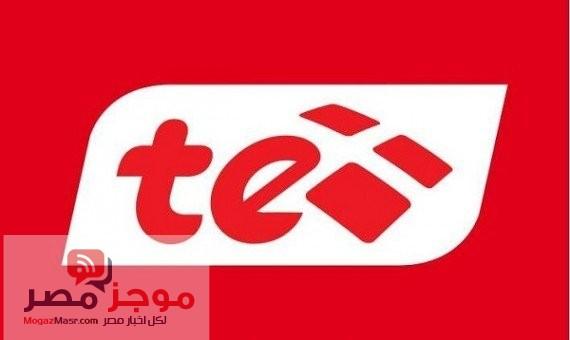 فاتورة التليفون + موجز مصر
