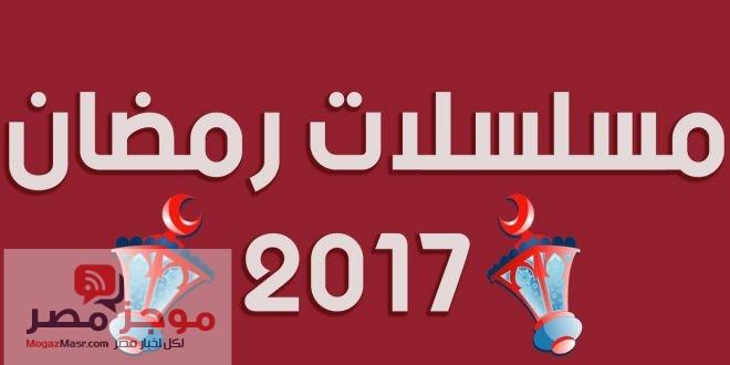 مسلسلات رمضان 2017 ابطال ونجوم رومانسية ورعب وخيال وسيطرة الجانب الاجتماعى والكوميدى