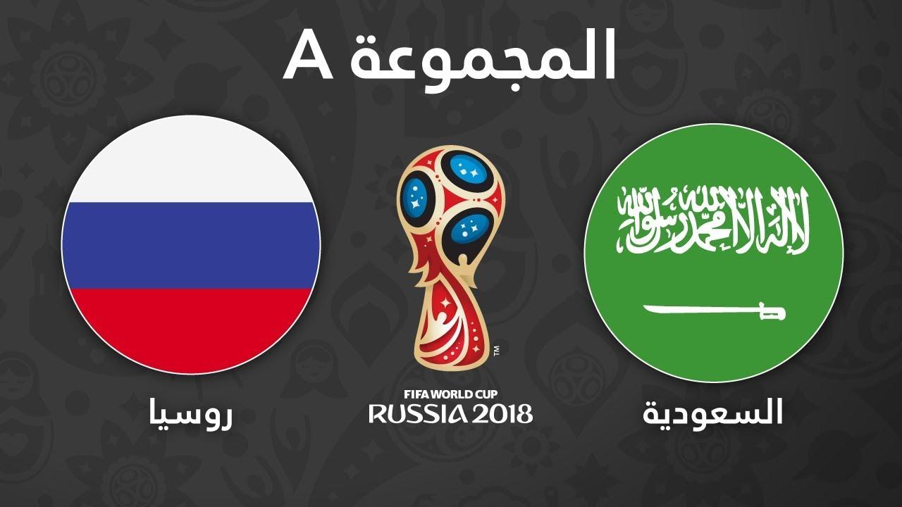موعد مباراة السعودية وروسيا