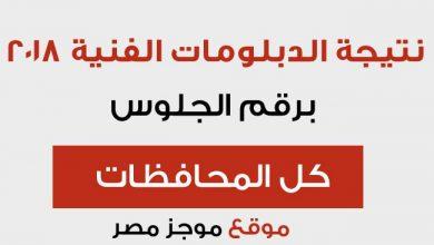 Photo of نتيجة الدبلومات الفنية 2018 الدور الثاني برقم الجلوس والاسم عبر موقع بوابة التعليم الفني