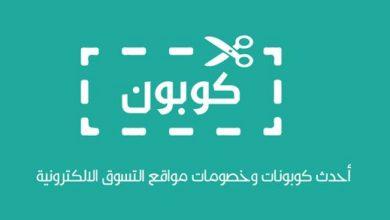 Photo of وفر مع كوبونات الموفر عند شراء المنتجات من الانترنت