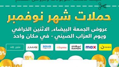 Photo of إنطلاق أقوى عروض الجمعة الصفراء من موقع نون عبر الموفر الإلكتروني