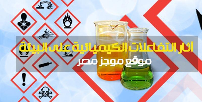 آثار التفاعلات الكيميائية على البيئة