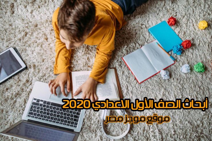 بحث الصف الاول الاعدادي 2020