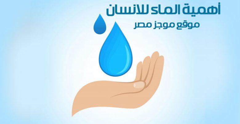 أهمية الماء للانسان