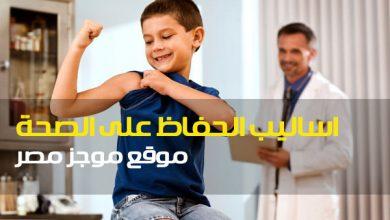 "Photo of اساليب الحفاظ على اجهزة جسم الانسان ""بحث الصحة"" طلاب الابتدائية"
