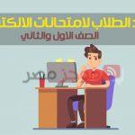 اكواد الطلاب لامتحانات الالكترونية