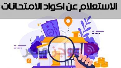 Photo of اكواد امتحانات الصف الاول والثاني الثانوي 2020 من موقع thaneduone.emis.gov.eg