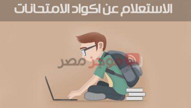 Photo of اكواد امتحانات الصف الثاني الثانوي 2020 من موقع thaneduone emis gov eg