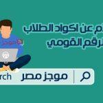 كود الطالب وزارة التربية والتعليم