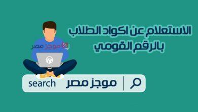 Photo of رابط معرفة كود الطالب لعمل البحث عبر موقع studea.emis.gov.eg  البحث بالرقم القومي
