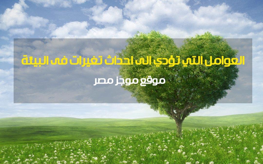 العوامل التي تؤدي الي احداث تغيرات في البيئة
