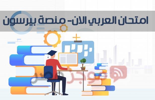امتحان العربي الان على منصة بيرسون