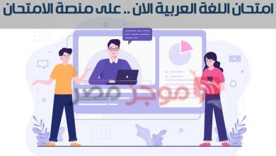 Photo of رابط دخول امتحان الصف الثاني الثانوي 2020 لغة عربية منصة بيرسون للامتحانات assessment