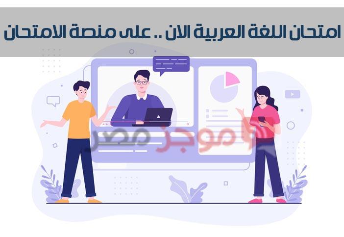 امتحان اللغة العربية الان .. على منصة الامتحان