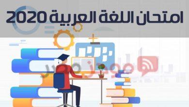 Photo of امتحان اللغة العربية للصف الثاني الثانوي 2020 assessment.ekb.eg منصة الامتحان