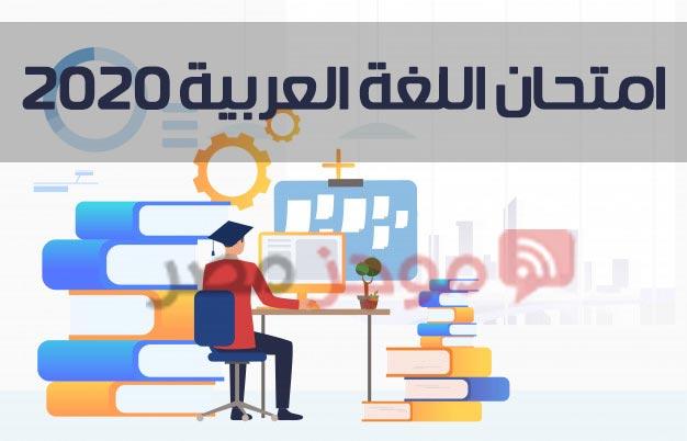 امتحان اللغة العربية 2020