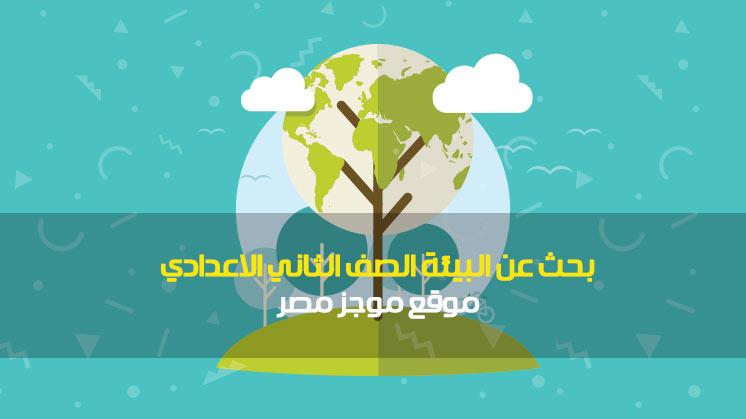 بحث البيئة للصف الثاني الاعدادي
