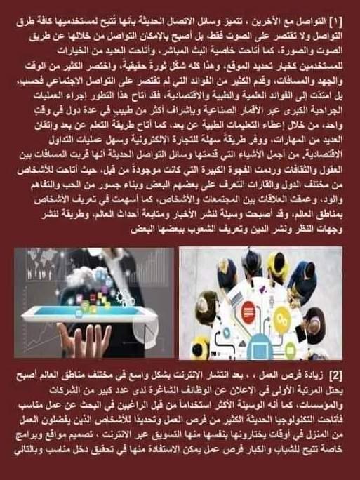 بحث عن تحسين البيئة العلمية والتكنولوجية 2