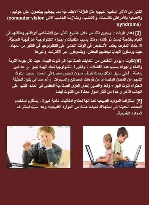 بحث عن تحسين البيئة العلمية والتكنولوجية 5