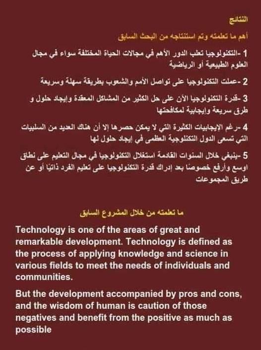 بحث عن تحسين البيئة العلمية والتكنولوجية 7