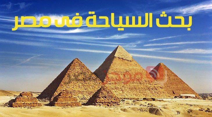 بحث السياحة فى مصر