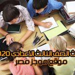 بحث الصف الثالث الاعدادي 2020