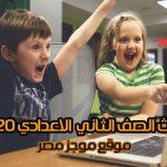 بحث الصف الثاني الاعدادي 2020