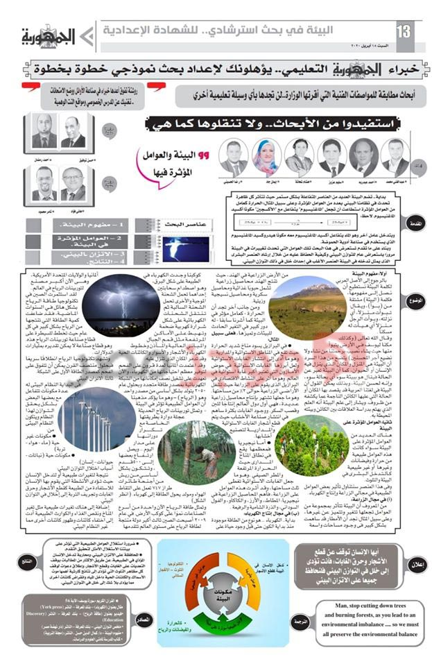 بحث عن البيئة الصف الثالث-الاعدادي جريدة الجمهورية