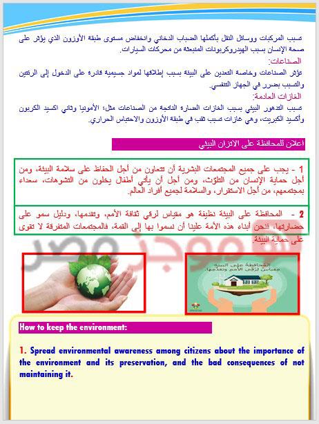 بحث عن البيئة الصف الثالث الاعدادي 2
