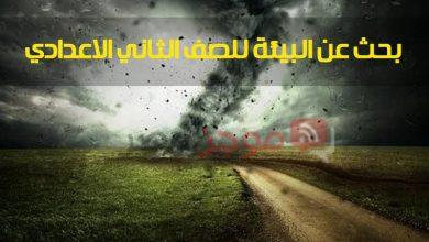 "Photo of ""بنك المعرفة المصري"" بحث عن البيئة للصف الثاني الاعدادي ""تباين الموجات الصوتية وأثارها السلبية والايجابية"""