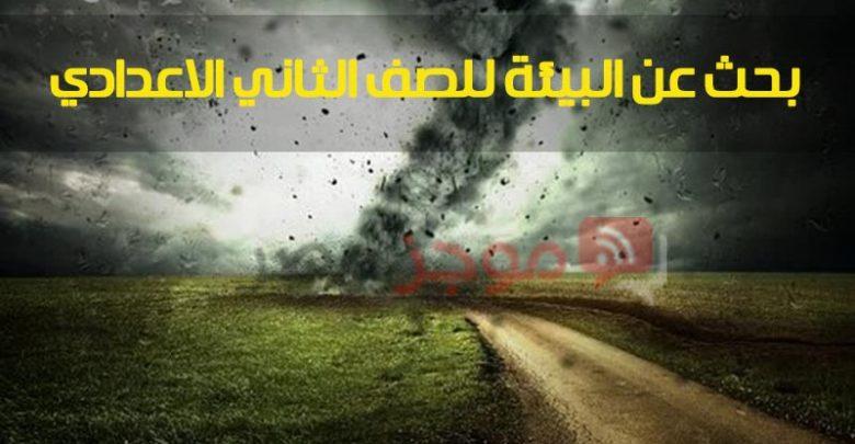 بنك المعرفة المصري - بحث عن البيئة الصف الثاني الاعدادي