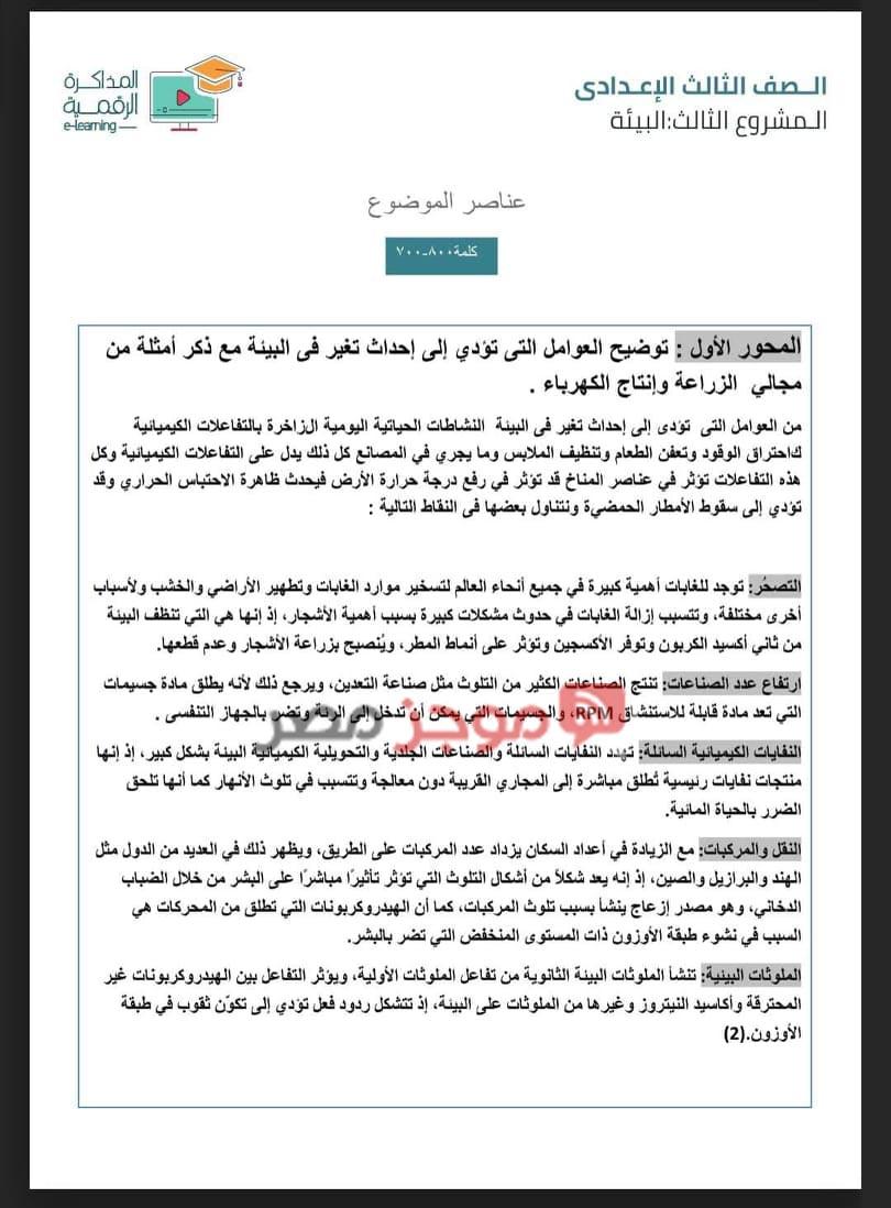 بحث عن البيئة كامل بالرسم البياني بالمقدمة والعناصر والمصادر لطلاب الاعدادية موجز مصر