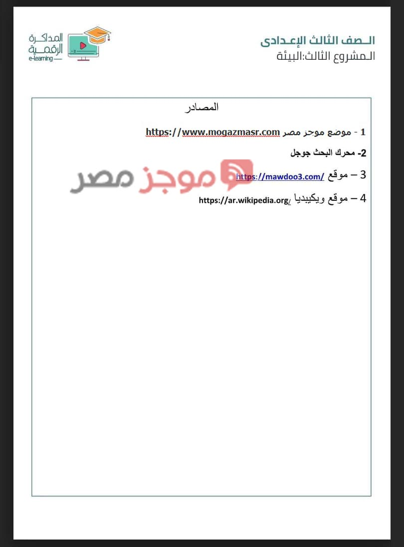 بحث عن البيئة جاهز للطباعة 7