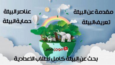 Photo of بحث عن البيئة شامل مقدمة وتعريف عناصر عن البيئه للصف الاول والثاني والثالث الاعدادي