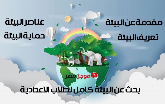 بحث عن البيئة شامل مقدمة وتعريف عناصر عن البيئه للصف الاول والثاني والثالث الاعدادي موجز مصر