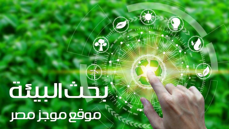 مقدمة بحث عن البيئة تعريف معلومات عناصر موضوع بحث كامل عن البيئة للاعدادية جاهز للطباعة موجز مصر