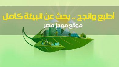 "Photo of بحث عن البيئة ""جديد"" لطلاب المرحلة الاعدادية + خطوات تسليم البحث إلكترونيا"