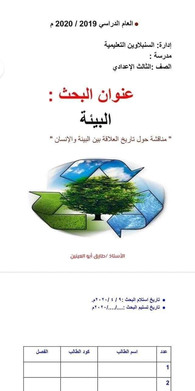 بحث عن البيئة 1