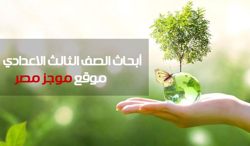 مقدمة بحث عن البيئة لطلاب المرحلة الاعدادية