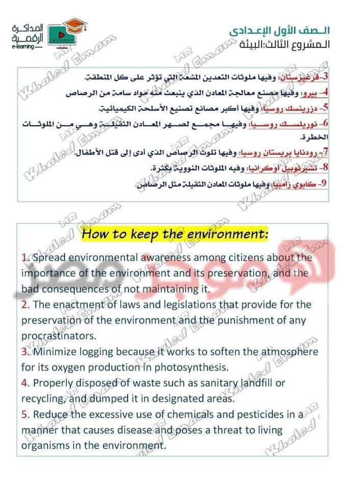 بحث عن البيئة 6