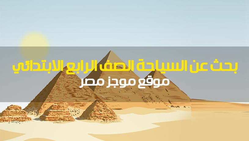 بحث عن السياحة للصف الرابع الابتدائي اهمية السياحة للدخل القومي كامل درس الكسور موجز مصر